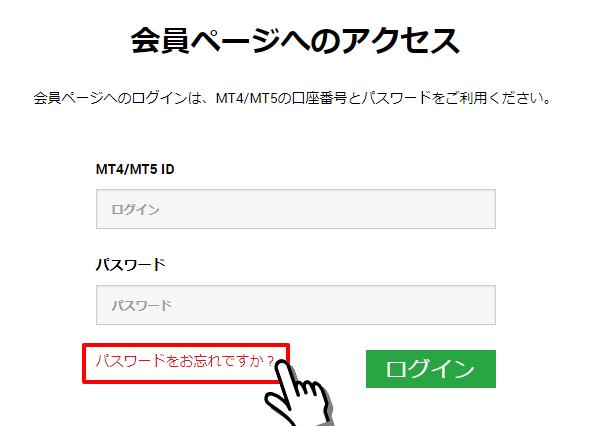 XM 会員ページログイン画面