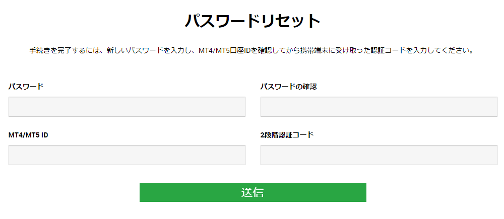 XM パスワード リセット画面