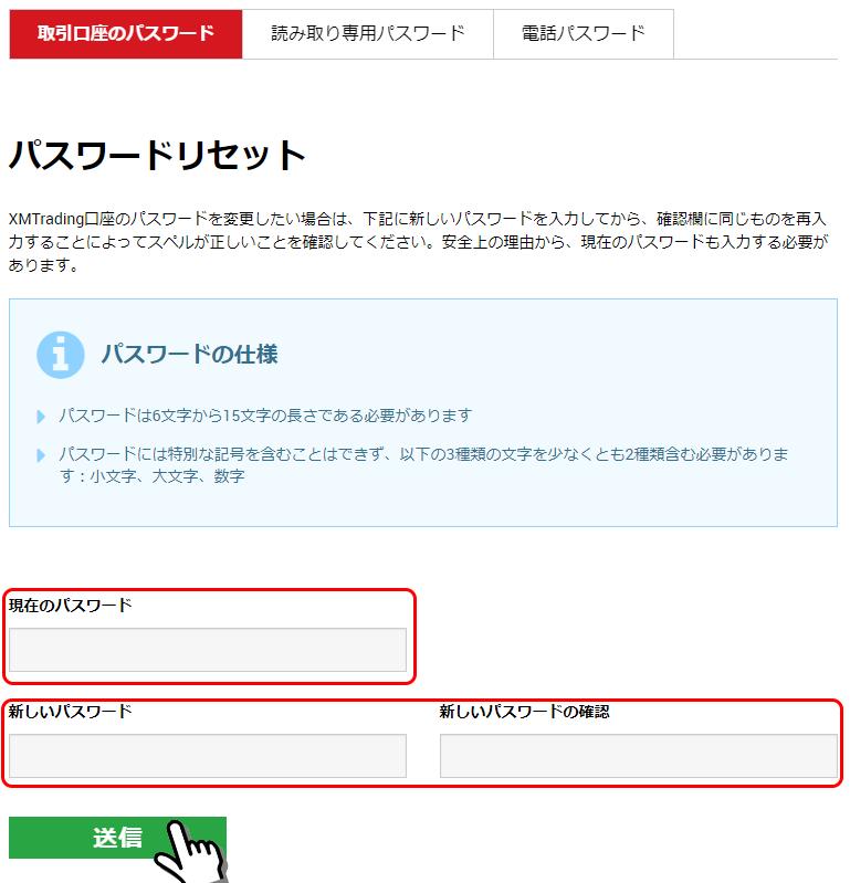 XMパスワード変更