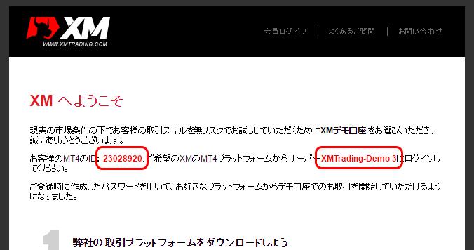XM デモ口座 ログイン情報メール