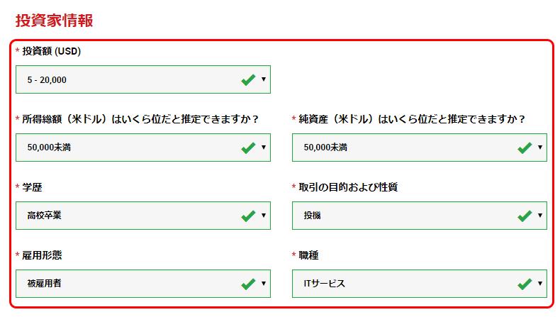 XMリアル口座登録フォーム