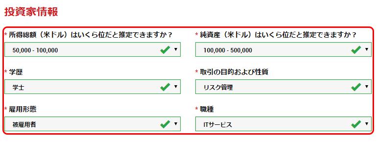 XMリアル口座登録