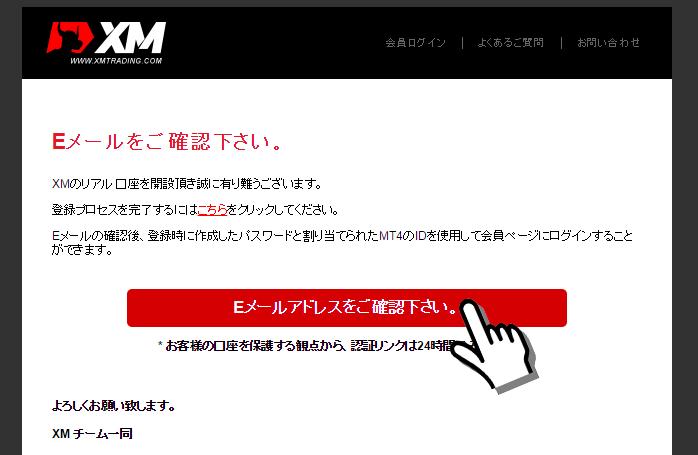 XMリアル口座開設確認メール