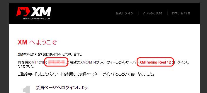 XM ログインIDメール
