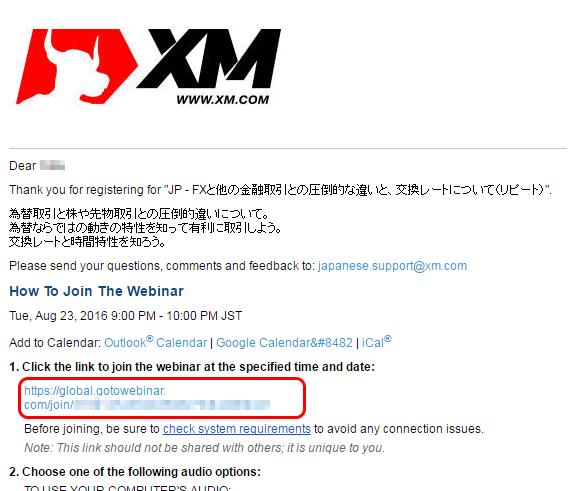 XM 日本語ウェビナー