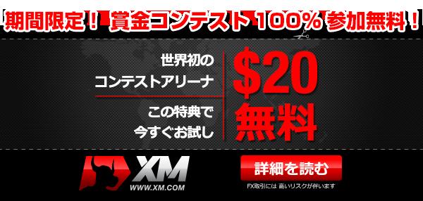 海外FXのXM Trading公式サイト