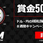 highlow-jp