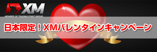 XMバレンタインキャンペーン