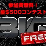 xm big freeコンテスト