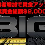big_small
