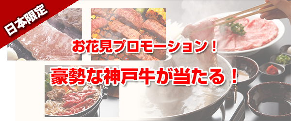 XMお花見プロモーション