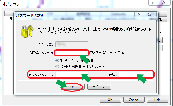 mt4 パスワード変更画面