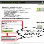 neteller_step3_honnin