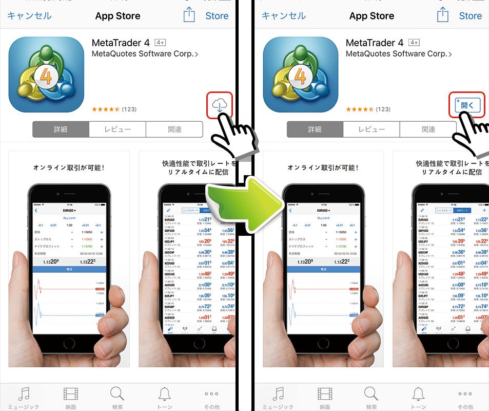 MT4スマホ アプリ