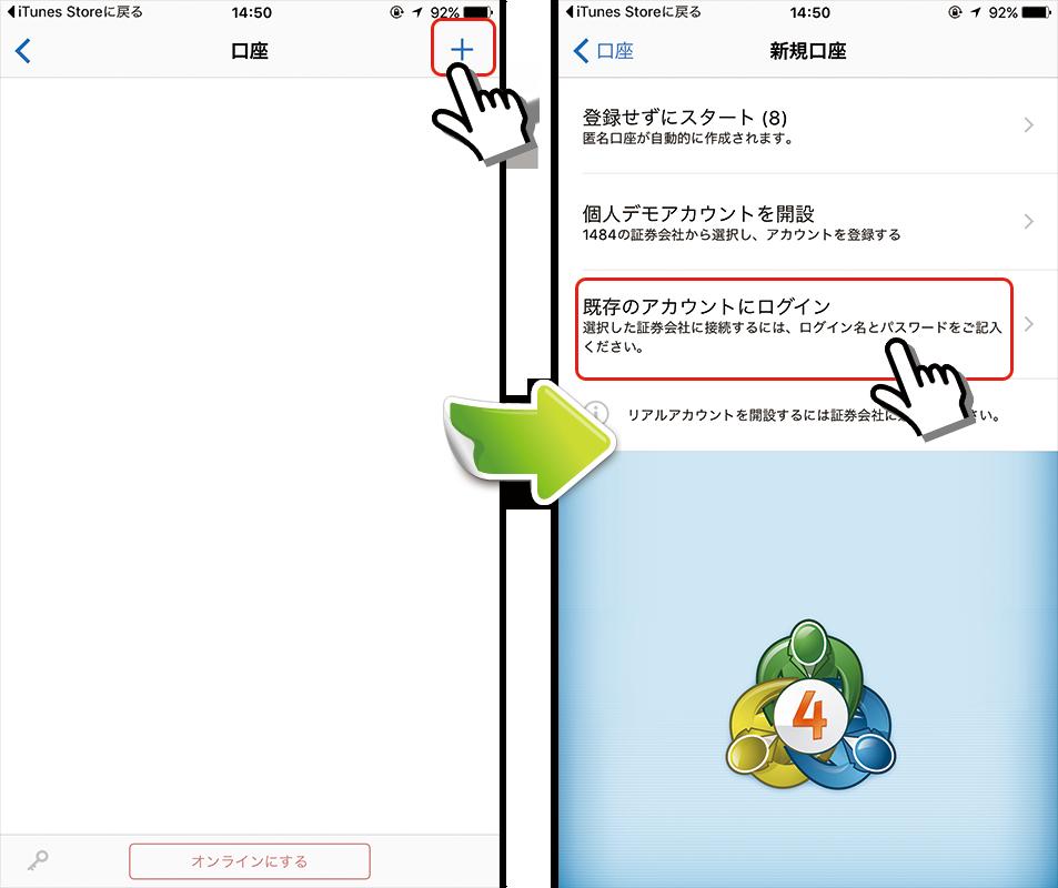 MT4アプリ 既存の口座にログイン