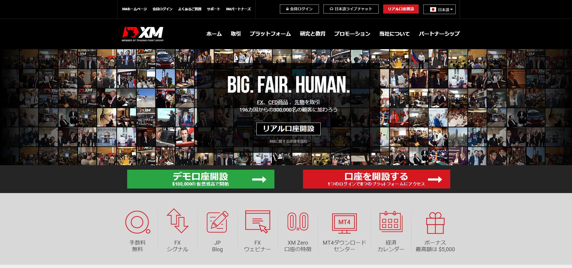 海外FX業者のXM公式サイト
