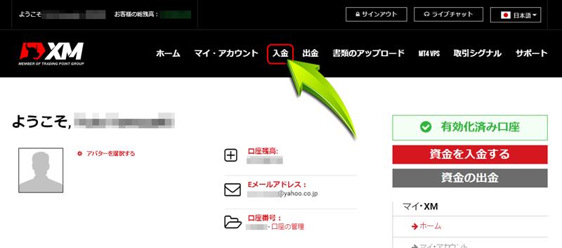 XM 入金画面