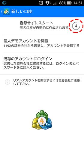MT4アプリ 初期画面
