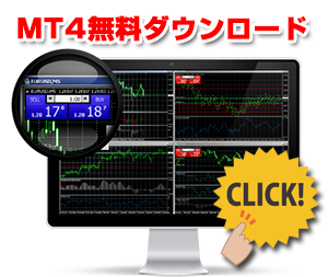 MT4無料ダウンロード