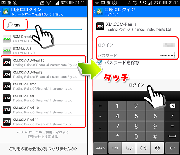 MT4スマホ版アプリ