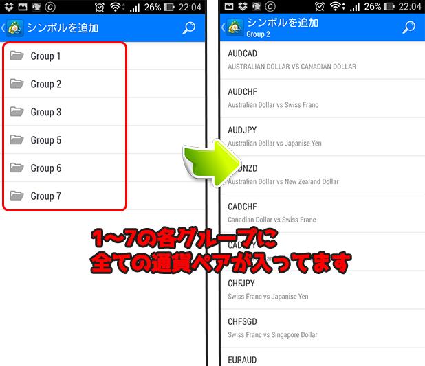 MT4アプリ