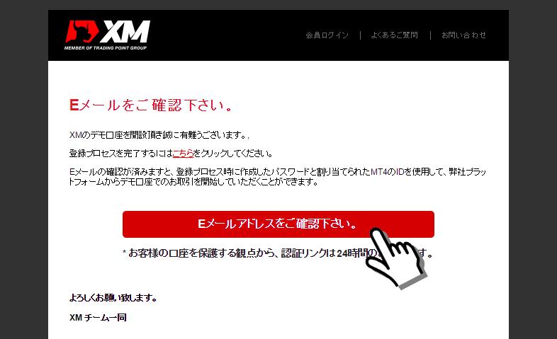 XM デモ口座開設 メール確認画面
