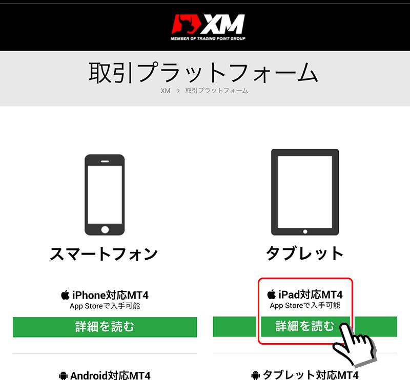 XM MT4 ipad
