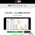xm-mt4-ipad