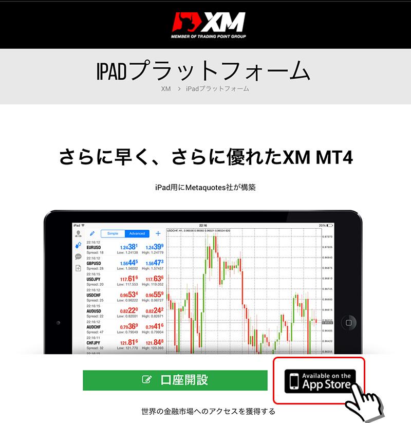XM公式サイト iPadページ