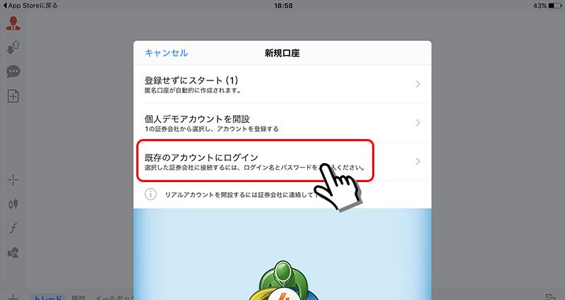 MT4アプリ ログイン画面
