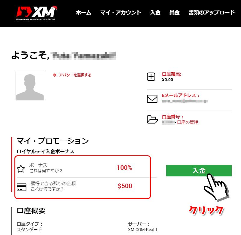 XM マイページ