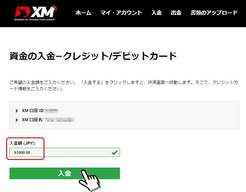XM入金画面