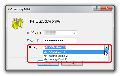 XM MT4サーバ番号
