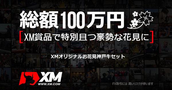 XM神戸牛プロモーション