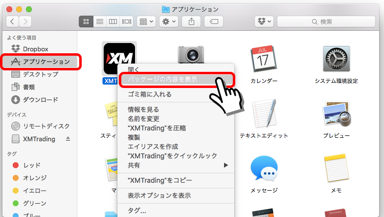 Mac アプリケーションフォルダ