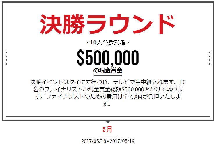 XMコンテスト決勝