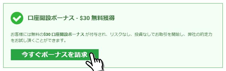 XM 3,000円ボーナス請求