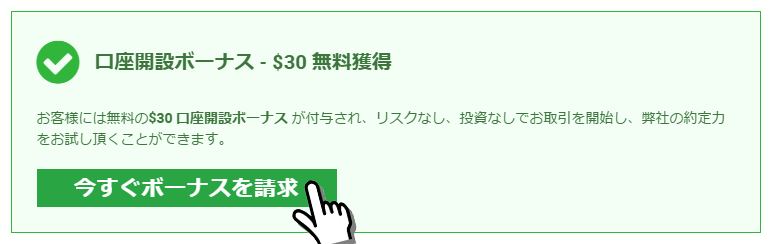 XM 3,000円ボーナス受け取り申請画面