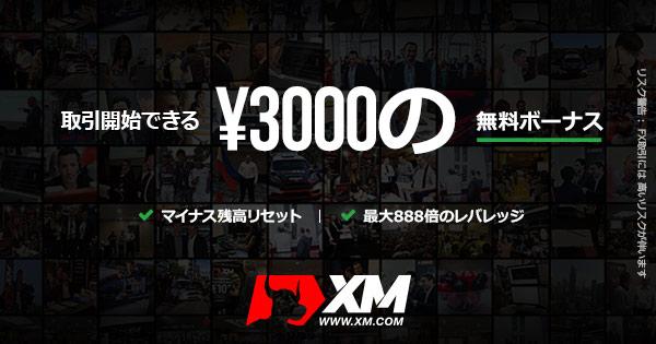 XM3000円ボーナス