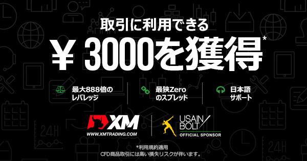 XM 3000円ボーナス