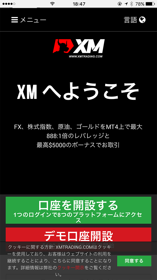 XM スマホ