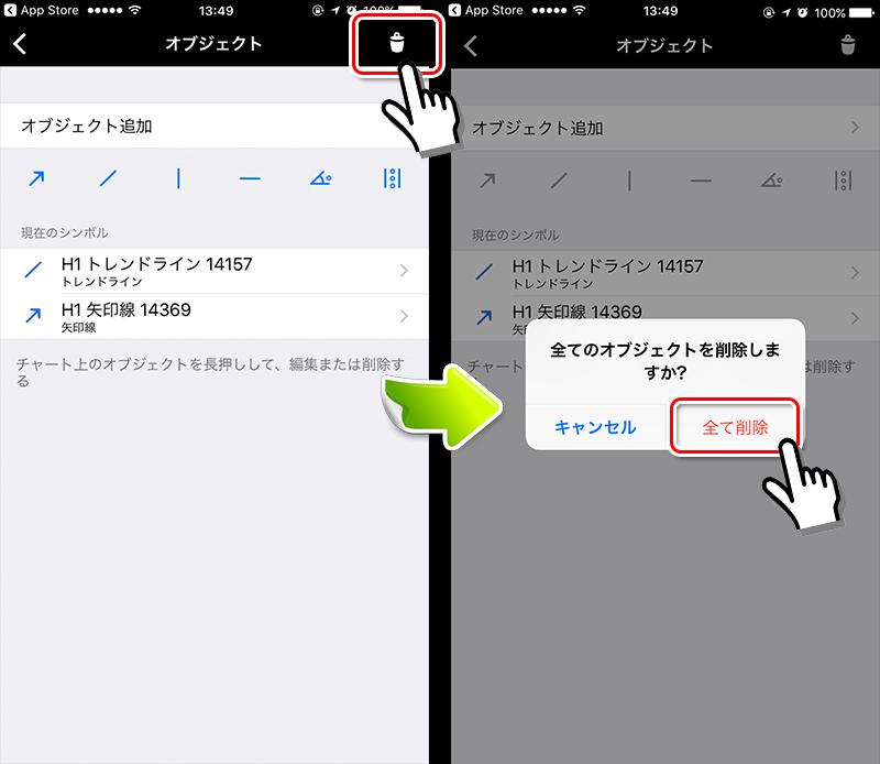 MT4アプリ一括削除