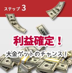 FX出金方法