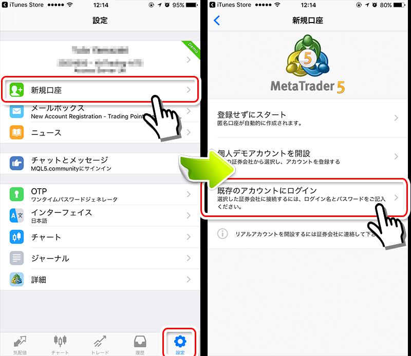MT5アプリ