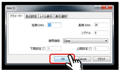 MT4 MACD設定画面