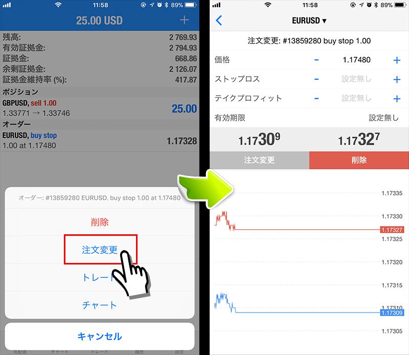 MT4アプリの注文変更
