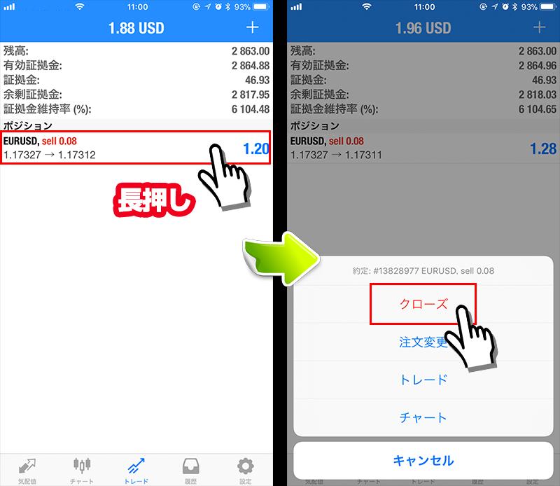 MT4アプリの決済