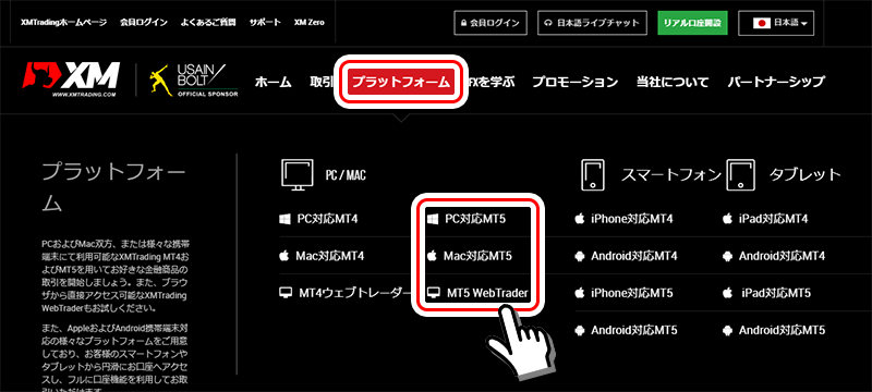 MT5ダウンロード