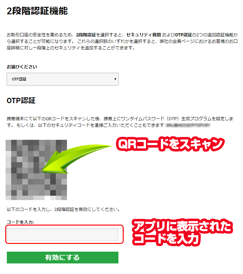 OTP認証画面