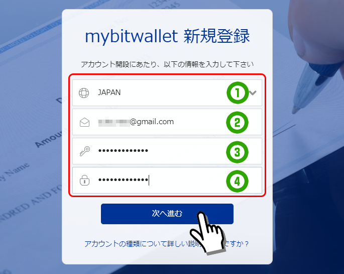 mybitwallet登録フォーム